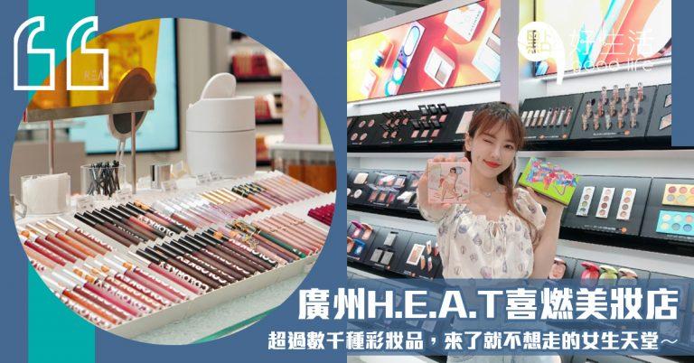 最強美妝集店!廣州「H.E.A.T喜燃」超過數千種彩妝品,購物慾爆登,來了就不想走的女生天堂~