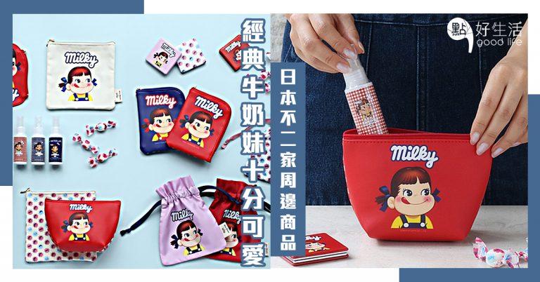 經典再現:日本不二家聯乘雜貨店推出周邊商品,全系到都非常可愛兼實用性100分,整套入手無誤!