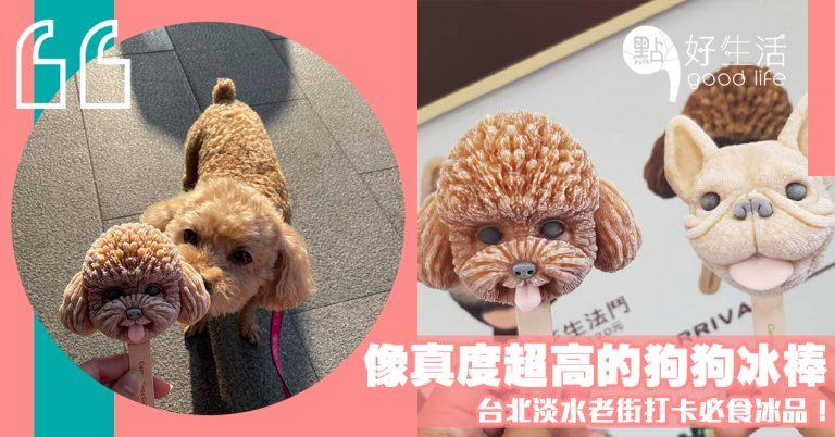 像真度十足如像真正的小狗!台北淡水老街「酷礦美式冰淇淋」推出法鬥及貴婦狗造型冰棒,怎麼捨得放入口!