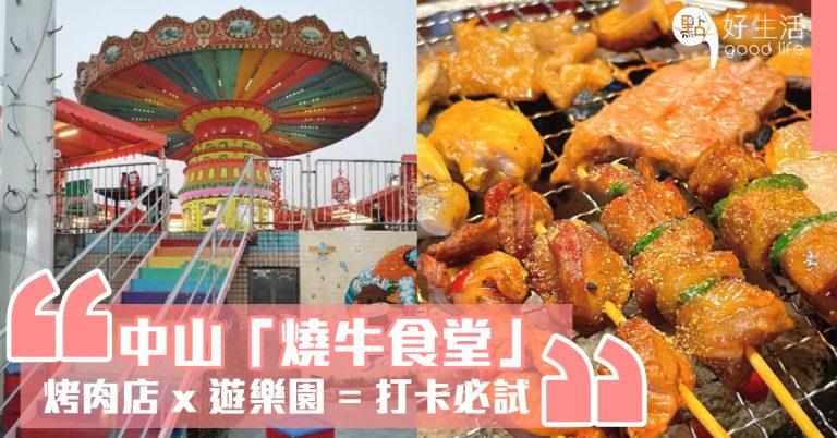 中山最有特色的烤肉店之一~ 「燒牛食堂」讓大家置身在遊樂園入面燒烤,童趣味道十足深受家庭、情侶歡迎!