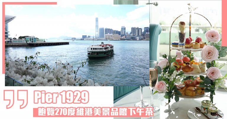 與閨密最佳約會地點!灣仔Pier 1929推出全新花朝月夕下午茶,坐擁270度維港景品嚐高質3層架下午茶!
