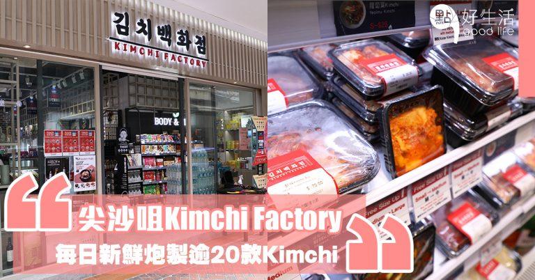 【泡菜粉絲必到朝聖】香港首間泡菜百貨店「Kimchi Factory」登陸尖沙咀,每日新鮮炮製超過20款Kimchi!