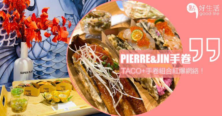 墨西哥加日式fusion菜?廣州「PIERRE&JIN手卷」創新Taco壽司手卷紅爆網絡,成為打卡必食!