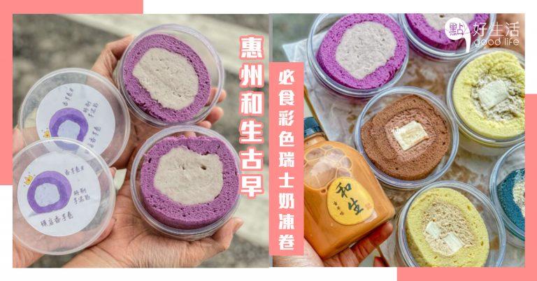 惠州街坊推薦的古早味蛋糕店「和生古早」,必食低糖又美味的彩色瑞士奶凍卷及麻糬餅!