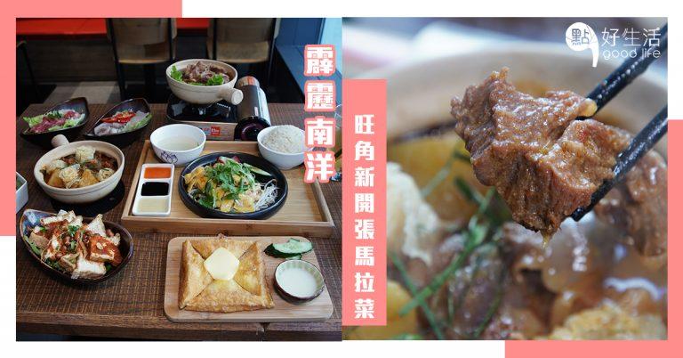 旺角新開張馬拉菜餐廳「霹靂南洋」主打「不傳統的正宗口味」,創意將港人火鍋元素融入牛腩煲及肉骨茶之中!