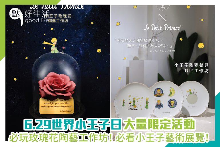 6.29世界小王子日大量限定活動,必玩玫瑰花陶藝工作坊! 必看小王子藝術展覽!