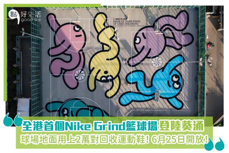 全港首個Nike Grind籃球場登陸葵涌,球場地面用上2萬對回收運動鞋! 6月25日開放!