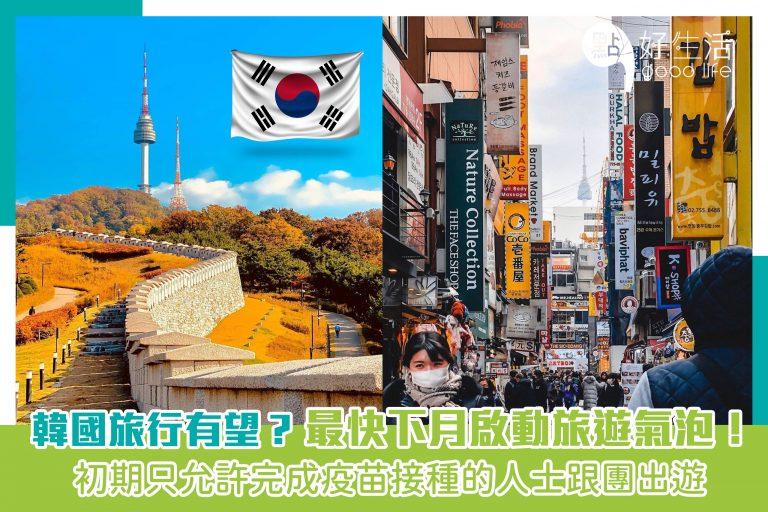 韓國旅行有望?最快下月啟動旅遊氣泡!只允許疫苗接種人士