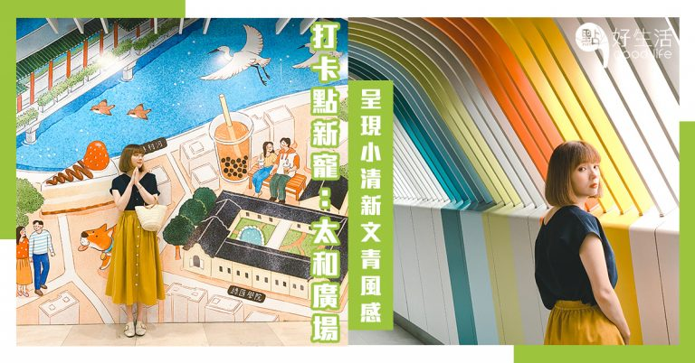 【打卡熱點新寵】大埔太和廣場打造「幸匯‧太和」主題打卡點!聯乘本地插畫師Carmen Ng,26 米長幸福藝廊+9大打卡牆!呈現小清新文青風感
