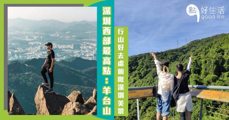 【行山好去處】深圳西部最高點:羊台山!逾海拔580米高,俯瞰深圳美景,多條登山路選擇,新手都能輕鬆登頂!