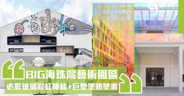 【打卡朝聖地】當一天藝文青吧!廣州BIG海珠灣藝術園區,必影玻璃彩虹樓梯+巨型塗鴉壁畫+現代感雕塑!紅磚屋翻新重建,體現新舊文化融合!