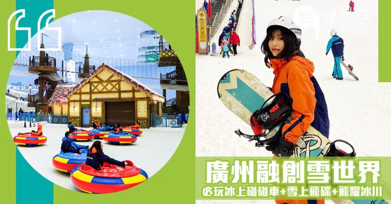 【365日滑雪無制限】廣州融創雪世界!全球第二大室內滑雪場,佔地達7.5萬平方米,設5條滑雪道,必玩冰上碰碰車+雪上飛碟+飛躍冰川!感受冰天雪地魅力