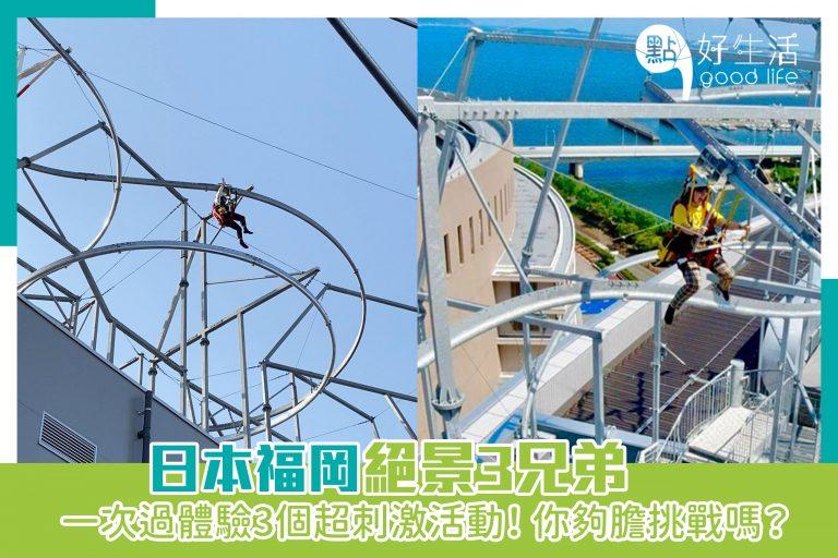 日本福岡絕景3兄弟,一次過體驗3個超刺激活動!你夠膽挑戰嗎?