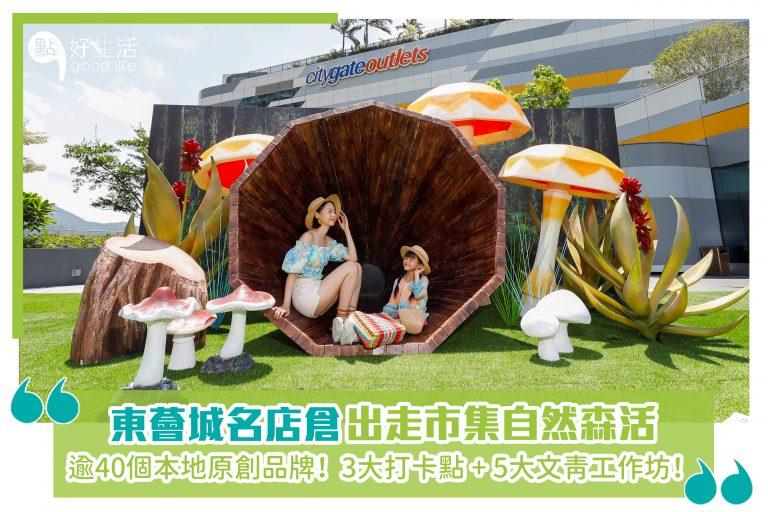 東薈城名店倉出走市集自然森活,逾40個本地原創品牌!  3大打卡點 + 5大文青工作坊!