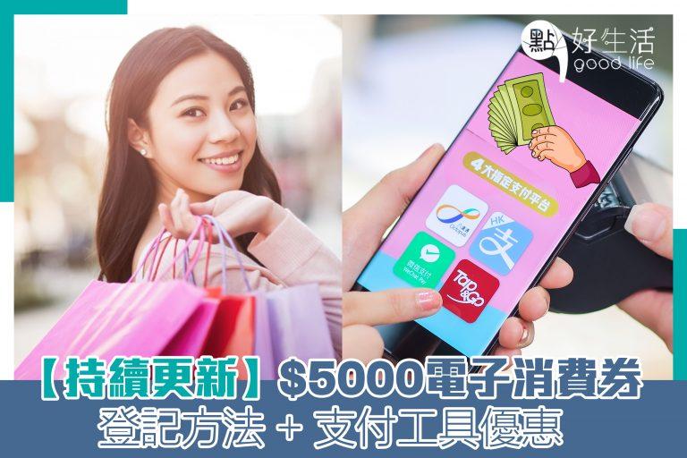 【持續更新】登記$5000電子消費券+支付工具優惠!