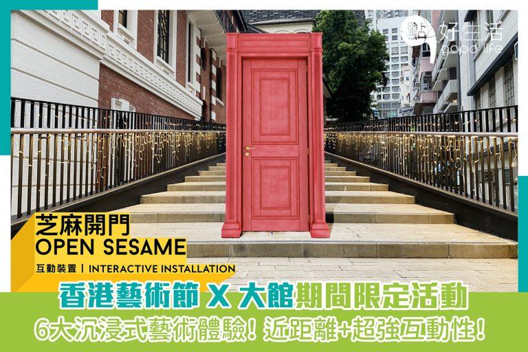 香港藝術節 X 大館期間限定活動,6大沉浸式藝術體驗! 近距離+超強互動性!