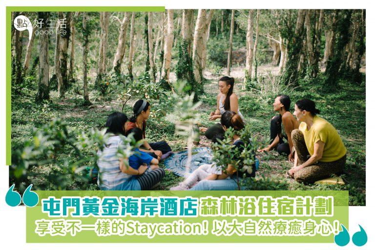 屯門黃金海岸酒店森林浴住宿計劃,享受不一樣的Staycation! 以大自然療癒身心!