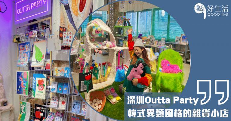 隱藏在民居的異想天堂:深圳雜貨小店「Outta Party」韓式異類風格匯聚小眾藝術家商品,更成網紅打卡熱點!