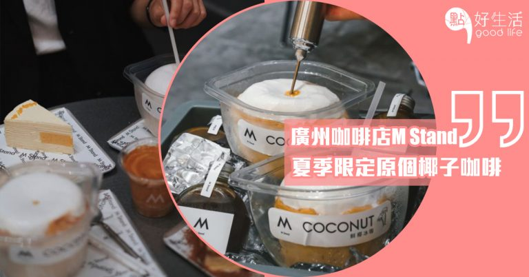 嚐一次真正的椰子咖啡!廣州工業風咖啡店M Stand推夏日新品,竟然用整個椰子裝滿美式咖啡!
