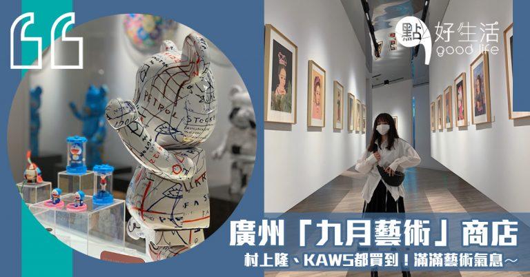 村上隆、KAWS都買到!廣州「九月藝術」商店,滿滿藝術氣息~只要看上眼就能立即買回家,添置藝術品最佳地方!