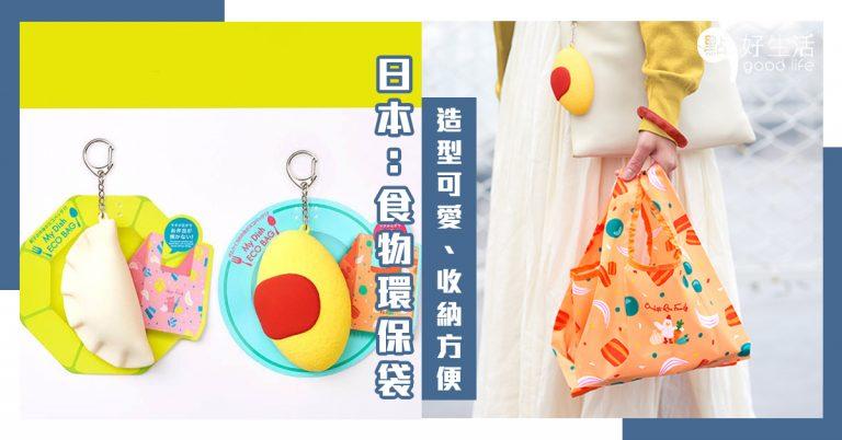 日本人創意不停~生活雜貨品牌Dreams推出「食物環保袋」造型十分可愛實用,收納也極方便!