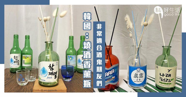 酒鬼必備!韓國品牌oneroom make推出「燒酒香薰瓶」讓生活充滿話題,更可客製化標籤成專屬款式!