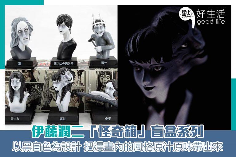 黑白暗黑風格:伊藤潤二盲盒系列「怪奇箱」!
