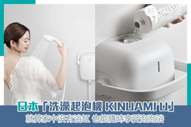 沒有浴缸也能享受泡泡浴!日本推出「洗澡起泡機」隨時享受舒適的泡泡浴~