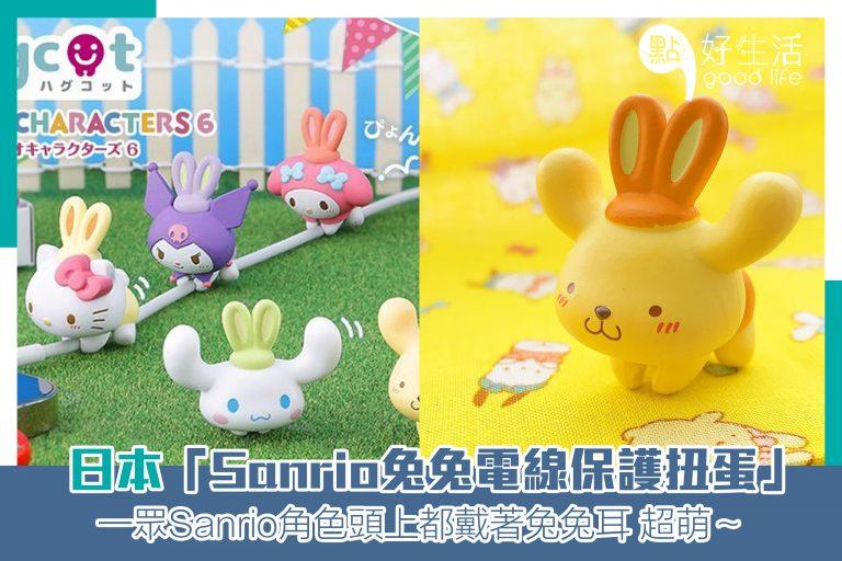 Sanrio角色化身兔兔變成「電線保護」扭蛋, 粉絲必敗~