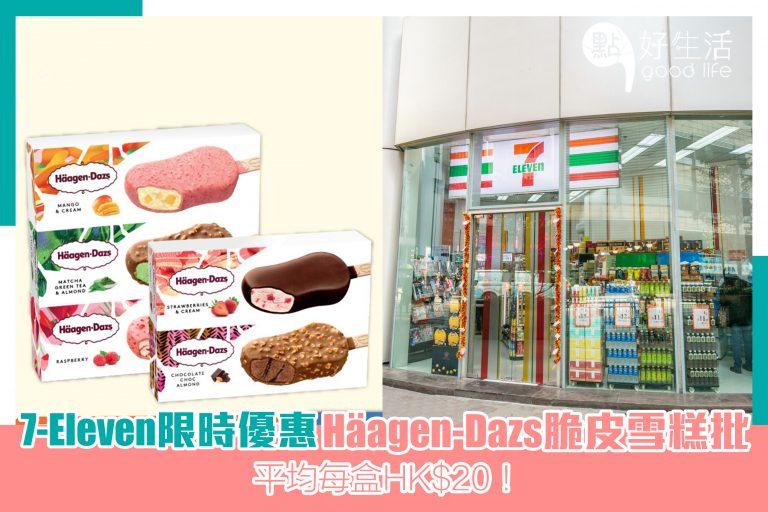 【7-Eleven Häagen-Dazs脆皮雪糕批優惠】