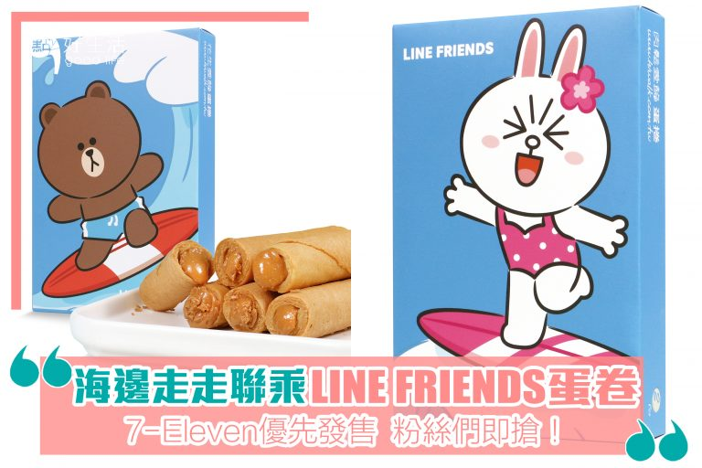 【7-Eleven優先發售】海邊走走x LINE FRIENDS蛋卷登場!