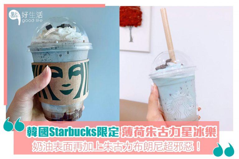 【韓國Starbucks推限定薄荷朱古力星冰樂】