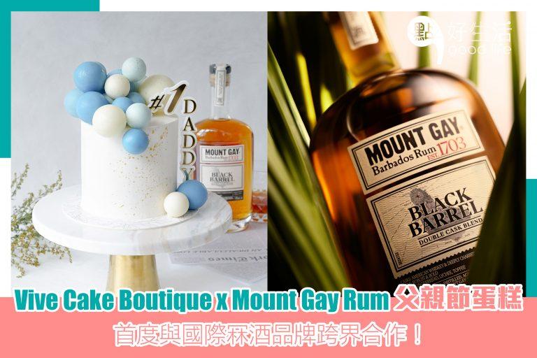 【Vive Cake Boutique聯乘Mount Gay Rum推父親節限定蛋糕】