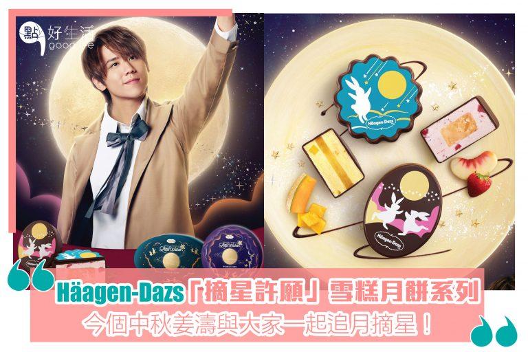 Häagen-Dazs找來姜濤與大家一同在中秋摘星賞月