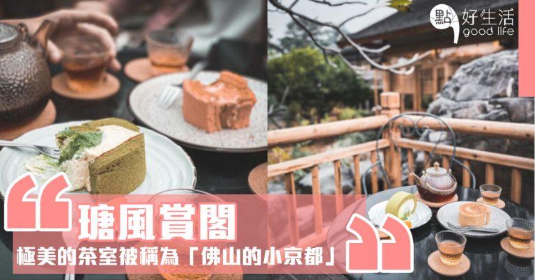 佛山隱藏的小京都!「瑭風賞閣」日式庭園風裝潢品嚐下午茶,去不了日本不如來這裡!