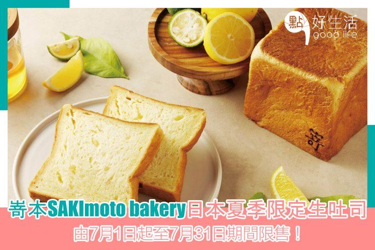【嵜本生吐司日本分店7月推出夏季限定口味麵包】
