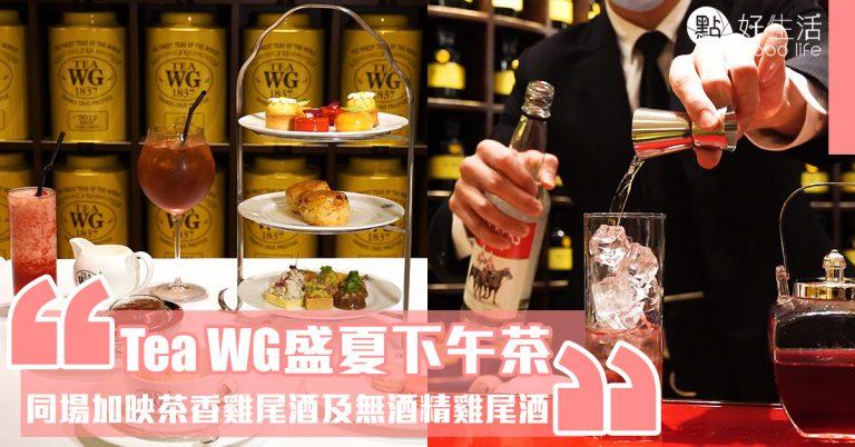 Tea WG推出夏日限定下午茶套餐,同場加映茶香雞尾酒系列,享受創新的茗茶+品酒體驗!
