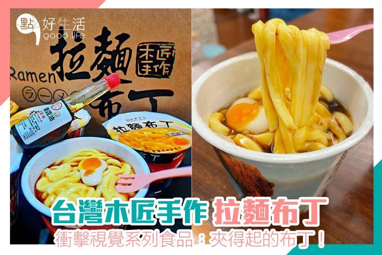 【衝擊視覺系列】台灣推杯麵造型的雞蛋布丁,更逗趣附上醬酒造型的焦糖汁!