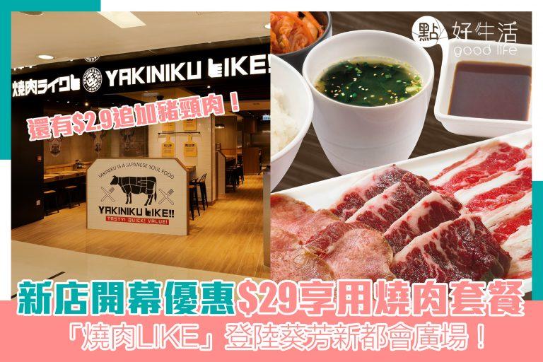 【$29食燒肉套餐!】「燒肉Like」葵芳新都會廣場開幕優惠