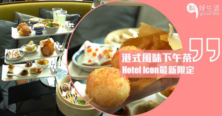任食特色雪糕+任加燕窩、雪蛤等配料!Hotel Icon推期間限定「港式風味下午茶」,甜鹹點盡現香港文化!