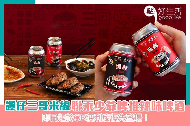 【譚仔三哥米線x少爺啤推出兩款全新辣味啤酒】
