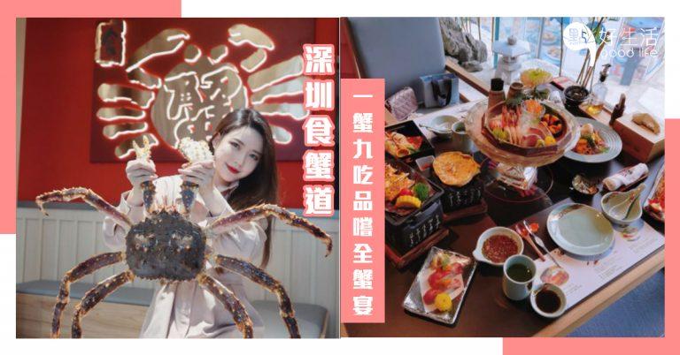 螃蟹愛好者必試~ 「食蟹道」於深圳開設新店,活捉鮮蟹配合九種吃法讓人超滿足!
