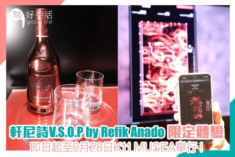 【期間限定】軒尼詩V.S.O.P by Refik Anadol: Sense of Heritage限定品酒與數碼藝術體驗
