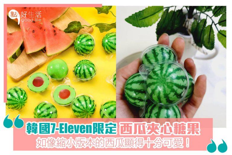 【韓國7-Eleven推出迷你版西瓜造型糖果】