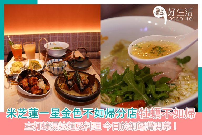 【銅鑼灣新餐廳】日本過江龍米芝蓮一星拉麵「金色不如帰」新店「牡蠣不如帰」