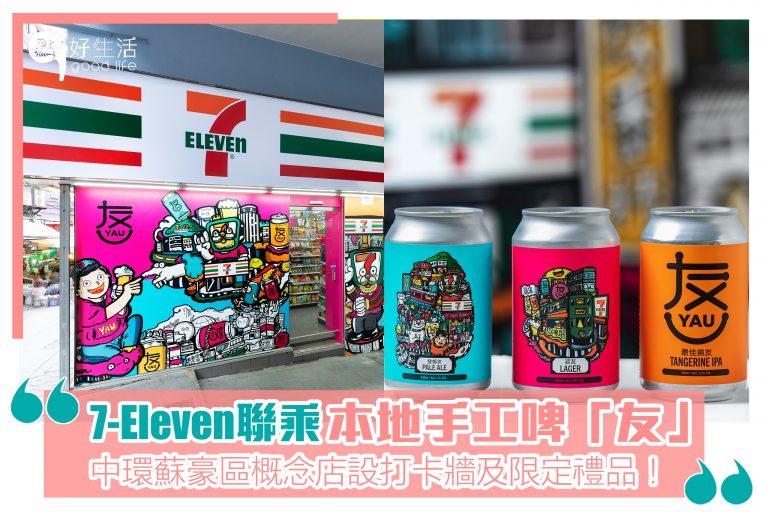 【7-Eleven x友】中環蘇豪區概念店設打卡牆及限定禮品