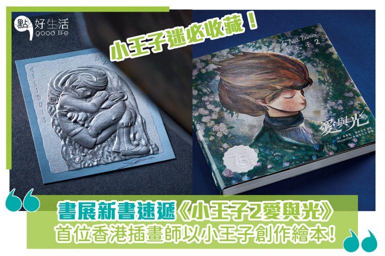 書展新書速遞《小王子2愛與光》,首位香港插畫師以小王子創作繪本!小王子迷必收藏!