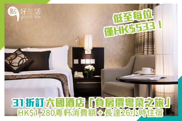 31折訂六國酒店「負房價粵菜之旅」,HK$1,280粵軒消費額 + 長達26小時住宿!低至每位僅HK$533