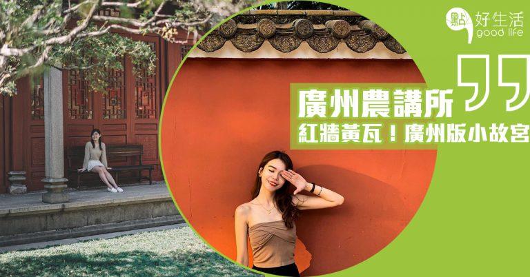 【打卡潮聖地】廣州農民運動講習所!古色古香建築,紅牆黃瓦,被譽為廣州版小故宮,每個角落均是拍照點!恍如穿越到古代一樣,極富歷史意義