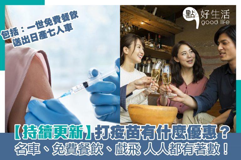 【持續更新】打疫苗有什麼優惠?送樓、送名車、送酒店住宿、各商店優惠,總有福利著數!